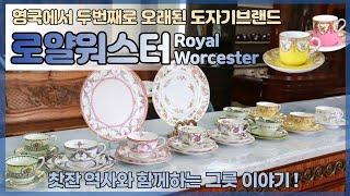 로얄워스터 Royal Worcester 영국앤틱찻잔 역…