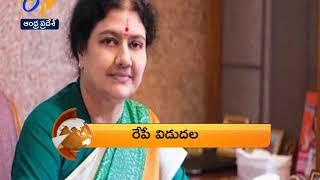 Andhra Pradesh | 16th January 2018 | 360 | 1 PM | News Headlines