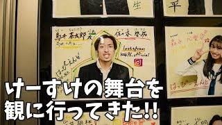 【VLOG】けーすけの舞台を観に行ってきた!!