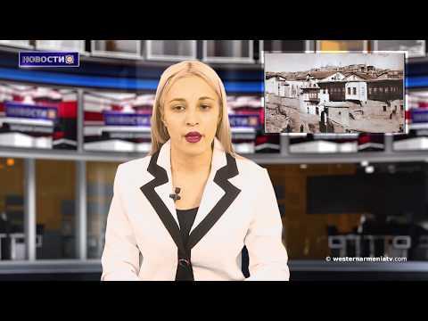 Один из важнейших центров армянской культуры, Харберд, до и после 1915 года.Новости 2019-05-24
