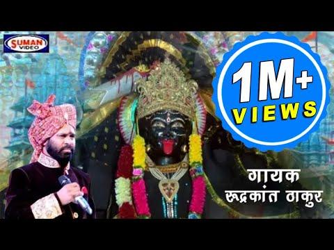 Rohit Naina Ho Liye | Hindi Devotional Video Song | Rudrakant Thakur | Suman Audio
