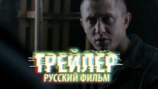 Беги! - Трейлер 2016(мини-сериал)