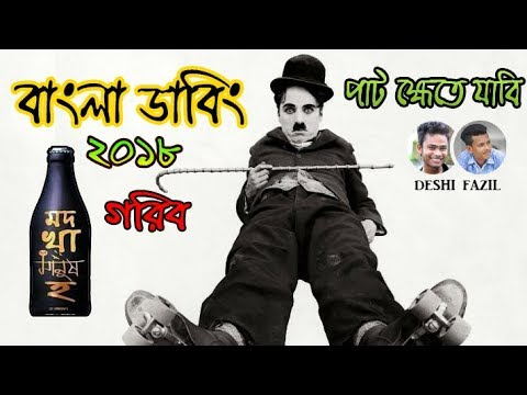 Charlie Chaplin   Noakhali & Barisal   Bangla Dubbing 2018   DeshI Fazill