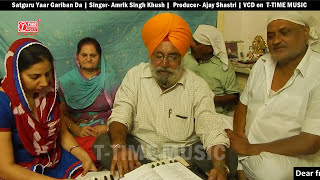 Satguru Yaar Gariban Da | Singer- Amrik Singh Khush | Producer- Ajay Shastri | VCD on T-Time Music