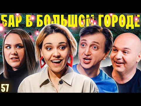 ДЕНИС ДОРОХОВ, ЗАУР БАЙЦАЕВ, КСЕНИЯ КОРНЕВА С Новым годом! Выпуск #57