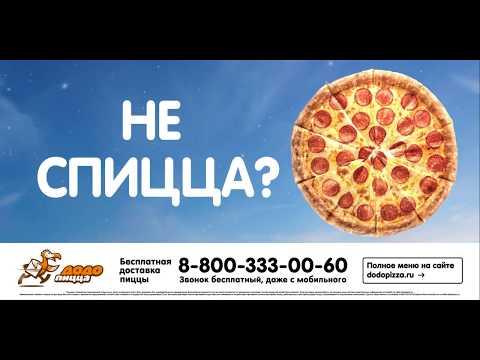 Новая коробка для пиццы от Папа Джониз YouTube · С высокой четкостью · Длительность: 41 с  · Просмотры: более 28.000 · отправлено: 12.02.2016 · кем отправлено: Папа Джон - Пицца с именем!