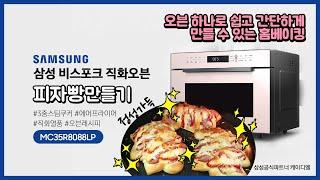 삼성 비스포크 직화오븐 으로 피자빵 만들기 / 정성가득…