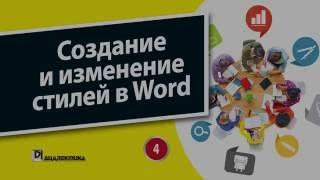 4. Глава 6 - Создание и изменение стилей в Microsoft Word 2016