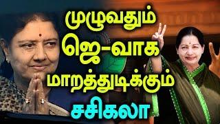 Sasikala Natarajan is going to learn to speak English