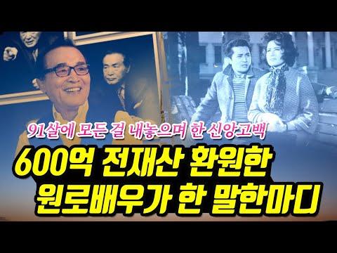 '600억' 전재산 환원한 '원로배우'가 한 말한마디, 91살에 한 그의 신앙고백.