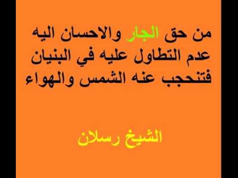 من حق الجار والاحسان اليه عدم التطاول عليه في البنيان فتنحجب عنه الشمس والهواء الشيخ رسلان Youtube