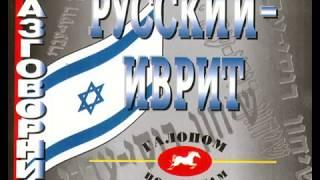 Аудио Урок  Иврит № 4 учим онлайн