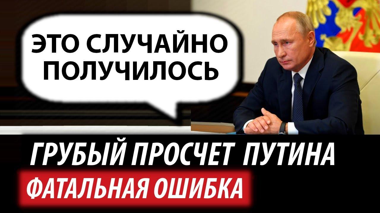 Грубый просчет Путина. Фатальная ошибка Кремля