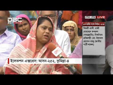 এবি ব্যাংক ইলেকশন এক্সপ্রেস     আসন-২৫২    কুমিল্লা-৪    11AM DBC NEWS 01/10/18