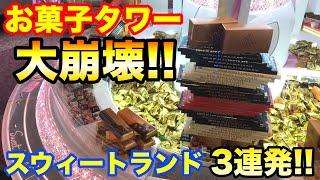【クレーンゲーム】#407 お菓子タワー大崩壊!! スウィートランド3連発!! UFOキャッチャー 攻略