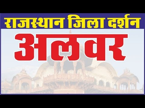 Alwar District | अलवर जिला | राजस्थान जिला दर्शन | For All Competition Exam | By Ankit Sir