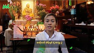 Repeat youtube video အဆိုေတာ္ အိမ့္ခ်စ္ ရဲ့ အလွဴ ပြဲ - Eaint Chit's Donation