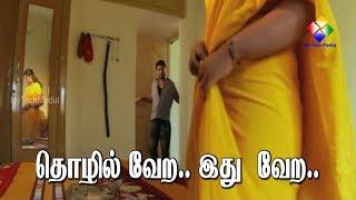 தொழில் வேற... இது வேற...   Tamil cinema Athikaram 92