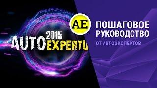 Видеокурс AutoExpertum2014, все о выборе, покупке, продаже автомобиля!