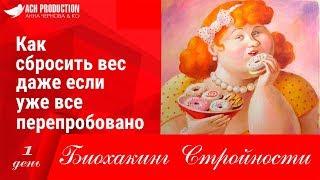 Воркшоп Биохакинг стройности День 1