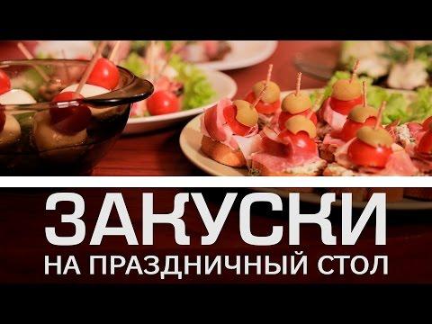 Закуски на праздничный стол [Мужская кулинария] - Простые вкусные домашние видео рецепты блюд