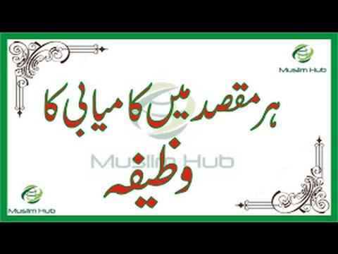 Har Mushkil Ki Dua   Har Maqsad Mein Kamyabi