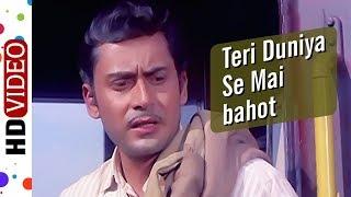 Teri Duniya Se Hoke Majboor | Pavitra Paapi (1970) Songs | Tanuja | Balraj Sahni | Parikshit Sahni