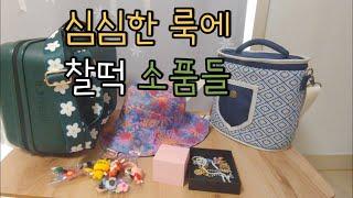 내옷장) SS시즌 사모은 나의 소소한 소품들 / 여기 …