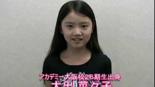 大出 菜々子(サンミュージックブレーン所属)|サンミュージック・アカデミー
