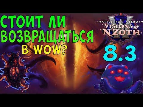 Стоит ли возвращаться в WoW 8.3? Стоит ли играть?