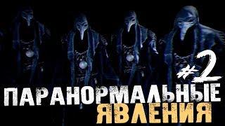 The Conjuring House - ПАРАНОРМАЛЬНЫЕ ЯВЛЕНИЯ - #2 [Хоррор Стрим, Обзор, Прохождение]