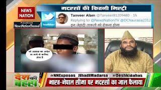 Desh Ki Bahas : Viral video of what is being taught in Madarsa