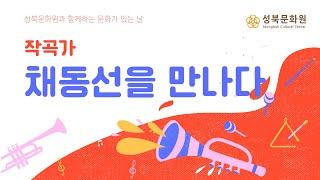 성북문화원과 함께하는 문화가 있는 날 : 작곡가 채동선…
