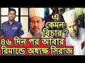 Download mp3 ফেনীর মাদ্রাসা ছাত্রী নুসরাতের হত্যাকারী অধ্যক্ষ সিরাজ আবার রিমান্ডে..Nusrat Jahan Rafi for free