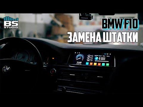 10 дюймов в BMW F10. Апгрейд штатки