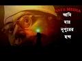 Ami Jar Nupurer Chhanda আমি যার নুপুরের ছন্দ