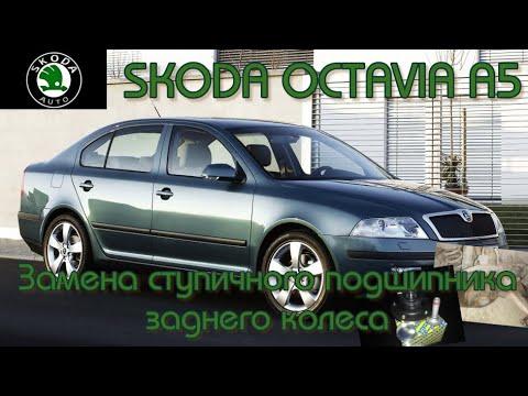 Skoda Octavia A5. Замена ступичного подшипника заднего колеса #skodaoctavia #skoda #заменаподшипника