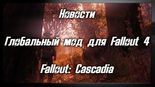 Новости о Fallout Cascadia. Глобальный мод для Fallout 4.