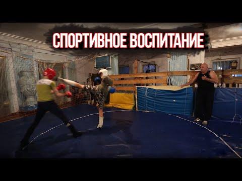 Мотивация к спорту. Единоборства в глубинке России Motivation For Sport Single Combat