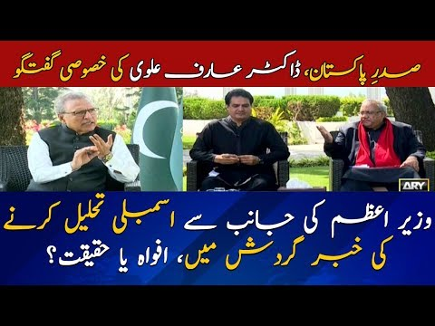 Did PM Imran direct to dissolve assembly? President Alvi explains