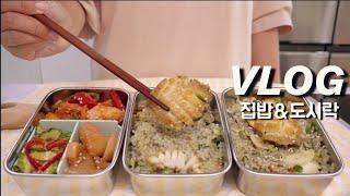 [집밥 요리브이로그] 전복솥밥(스타우브 솥밥), 돼지고…
