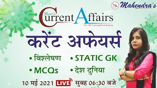 Daily Current Affairs 2021 | MCQ | By Puja Mahendras | 10 May 2021 | Master in Current Affairs