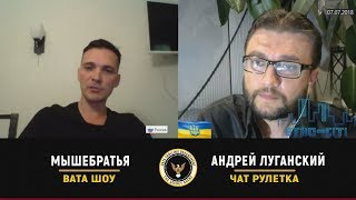 Ихтамнет и за 3 дня до Киева. Смотреть всем! Мышебратья - Вата Шоу