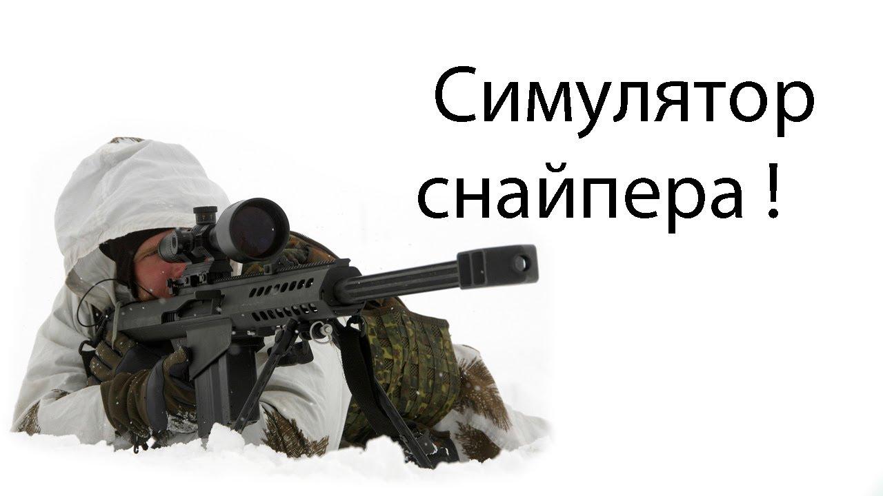 Симулятор снайпера скачать