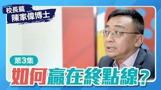 Publication Date: 2020-07-13 | Video Title: 【校長篇】優才(楊殷有娣)書院小學部校長 陳家偉博士 Ep3