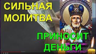 ⛪ 🙏 😇 ✝️💰 Самая Сильная Молитва.Чудо Молитва приносит деньги. Акафист Николаю Чудотворцу