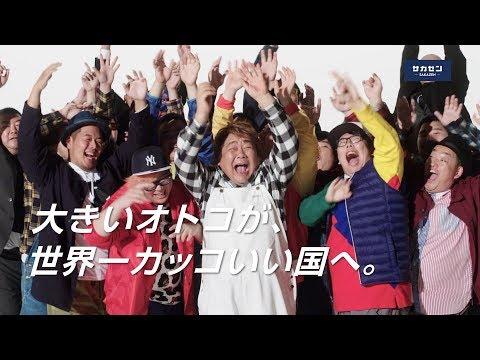 石塚英彦率いるビッグなオトコたちがダイナミックダンス!レスリー・キー初プロデュースCM 『サカゼン』新TV-CM「BIG SMILE」篇