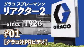 スプレーマシン グラコ リアクター2 #1【グラコ社 PRビデオ】