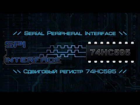 Сдвиговый регистр 74HC595 и загрузка данных в него, по SPI интерфейсу.