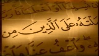 آمن الرسول | أواخر سورة البقرة | الشيخ : أحمد العجمي | إخراج عبداالله الودعان